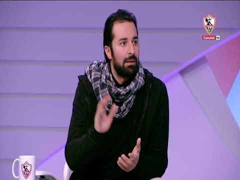 أحمد حاتم: لا أتحمل مشاهدة لحظات الزمالك الحرجة