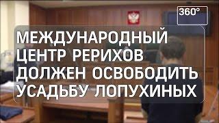 Суд выселил Международный центр Рерихов из усадьбы в Москве