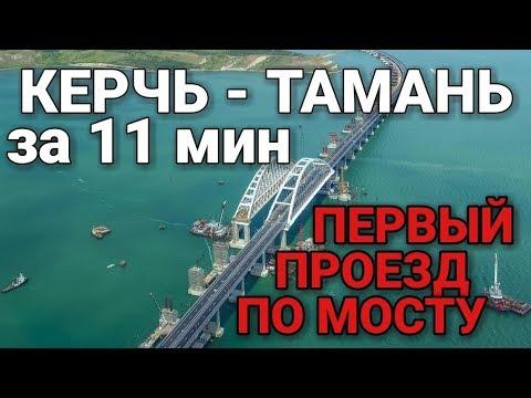 Крымский(май 2018)мост Проезд по мосту Керчь-Тамань и обратно во всех подробностях с комментом - DomaVideo.Ru
