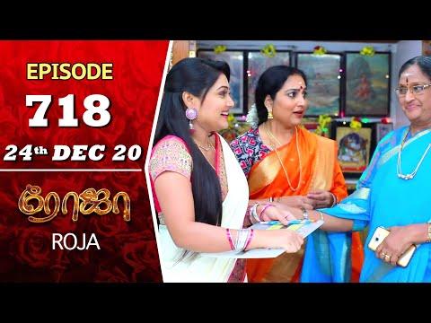 ROJA Serial | Episode 718 | 24th Dec 2020 | Priyanka | SibbuSuryan | SunTV Serial |Saregama TVShows
