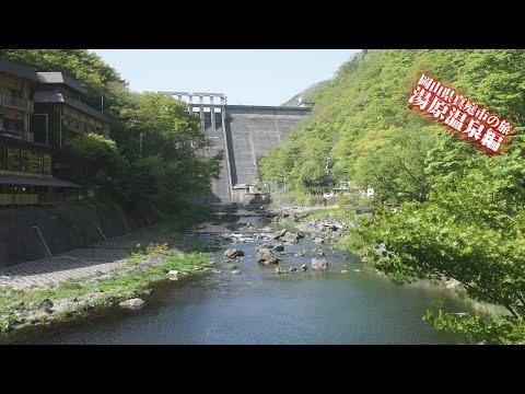 しんまちTV  岡山県真庭市への旅 湯原温泉編 露天風呂(西の横綱)