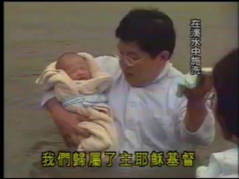嬰孩要接受洗禮嗎