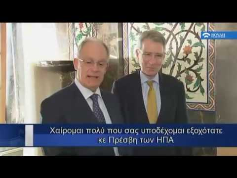 Bουλή – Ενημέρωση  (Συνάντηση του Προέδρου της Βουλής με τον Πρέσβη των ΗΠΑ(03/09/2019)