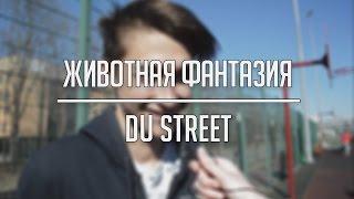 Video DU Street // Животная фантазия MP3, 3GP, MP4, WEBM, AVI, FLV Mei 2019
