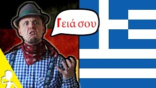 A German trying to speak Greek. Joke or serious attempt? We shall see! You decide in the comments if he needs more lessons or not! Kick back, have a laugh ...