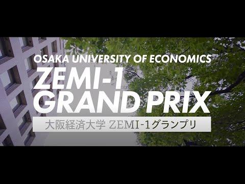 【大阪経済大学ZEMI1グランプリ】ダイジェスト版(Short Ver.)