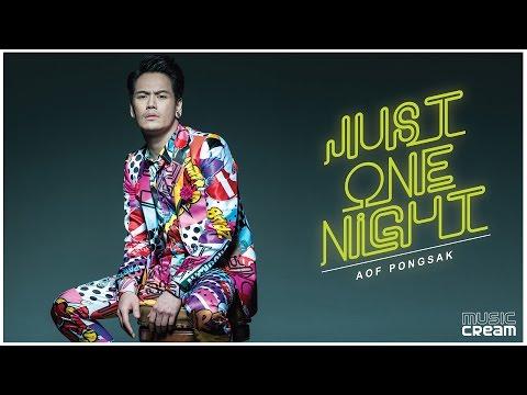 JUST ONE NIGHT [MV] - อ๊อฟ ปองศักดิ์ รัตนพงษ์