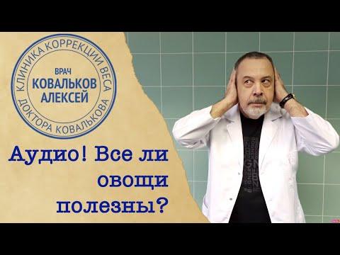 , title : 'Диетолог Алексей Ковальков об овощах'