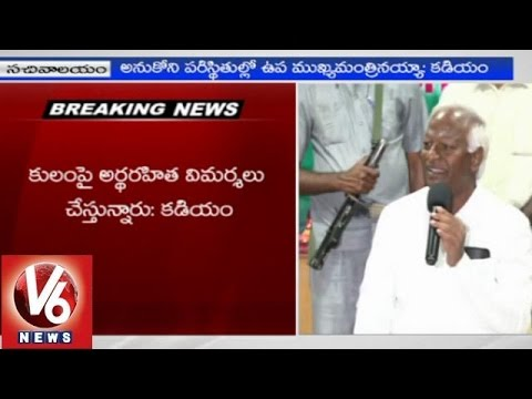 Kadiyam Srihari fires on opposition leaders over their criticism 29012015