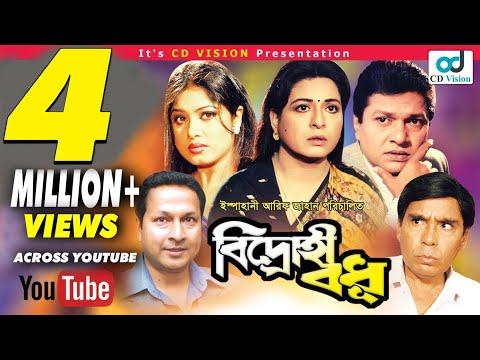 Bidrohi Bodhu (বিদ্রোহী বধু) | HD Movie | Shabana, Bappa Raj, Moushumi | New Bangla Movie 2017