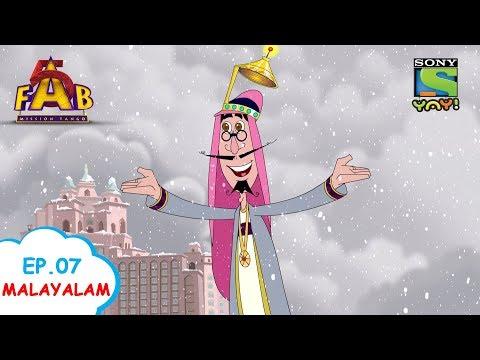 Snowfall In Dubai - Ep. 7 - ഫാബ് 5 മിഷൻ ടാംഗോ (MALAYALAM)