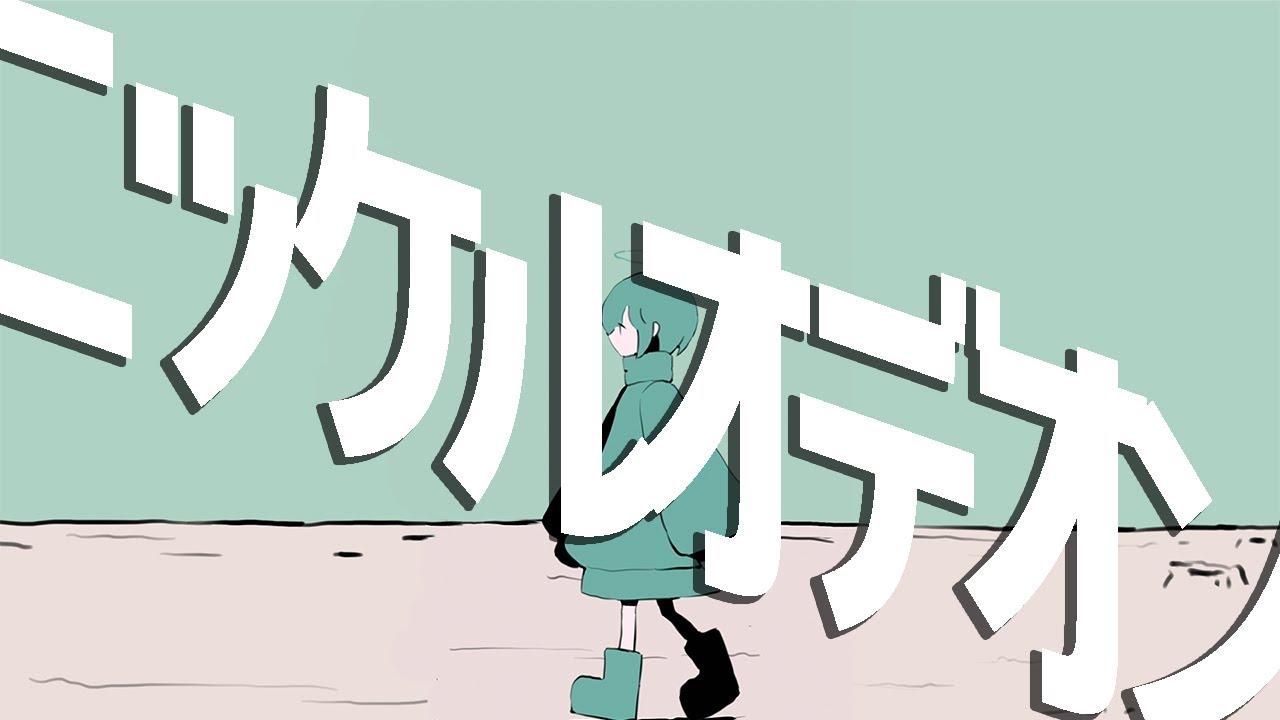 水槽 - ニッケルオデオン (feat.NARUMI HELVETICA)