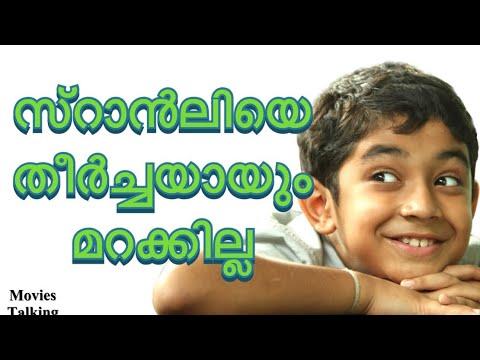 Stanley-Ka-Dabba Malayalam Review   Ep-26