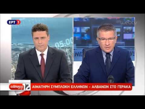 Άγρια συμπλοκή μεταξύ Ελλήνων και Αλβανών στον Γέρακα | 29/10/18 | ΕΡΤ