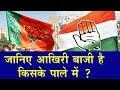गुजरात ने की जनता ने आखिरी चुनाव में पलट दी गुजरात की सियासत !