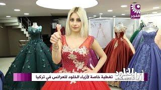 تغطية خاصة لأزياء الخلود للعرائس في تركيا