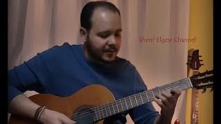 عمرو دياب - معاك قلبي - جيتار شريف الجسر - Sherif Elgesr - Maak Alby Guitar- Amr Diab