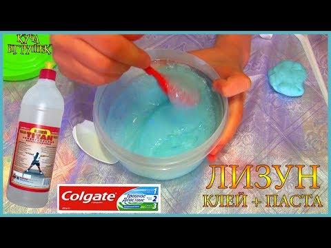 Видео как сделать лизуна из зубной пасты