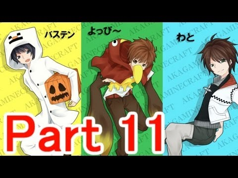 【Minecraft】あかがみんクラフト【実況】part11