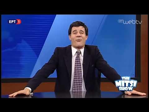 The Mitsi Show – 09 Μαΐου 2018 | ΕΡΤ