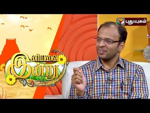 International-Ideas-Month-in-Iniyavai-Indru--05-04-2016-I-Puthuyugam-TV