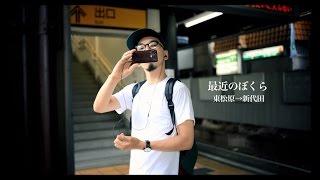 """アナログフィッシュ(Analogfish) """"最近のぼくら"""" (Official Music Video)"""