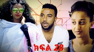 የተቀበረዉ ምዕራፍ 2 ክፍል 28/Yetekeberew season 2 EP 28