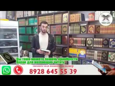 Закупка 200 Коранов 18 05 17