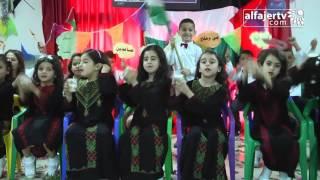 حفل تخريج أطفال روضة جمعية الاتحاد النسائي للعام 2016