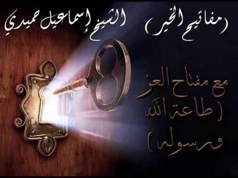 مفتاح العز ( طاعة الله و رسوله )