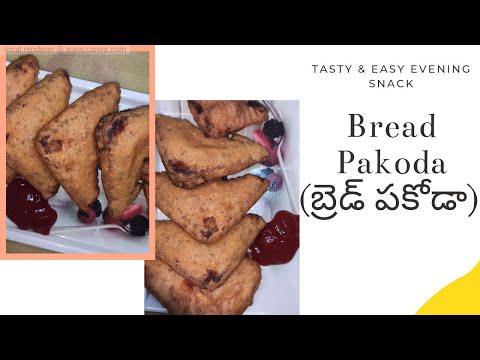 BREAD PAKODA(బ్రెడ్ పకోడా) with telugu & english subtitles    lakshmi's food court