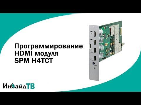 Программирование HDMI модуля Polytron SPM H4TCT