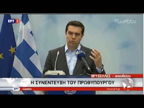 Τσίπρας – Η Ελλάδα τηρεί τις υποχρεώσεις της