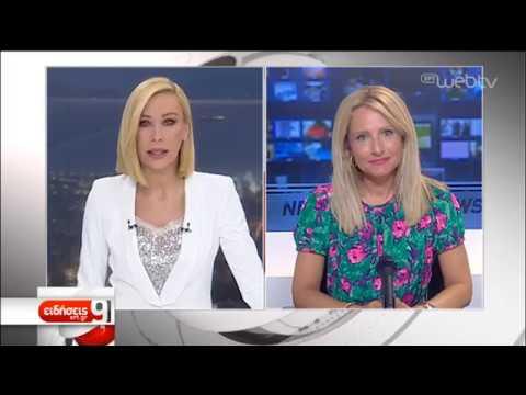 Αμερικανικό ενδιαφέρον για επενδύσεις στην 'Ελλαδα | 05/09/2019 | ΕΡΤ