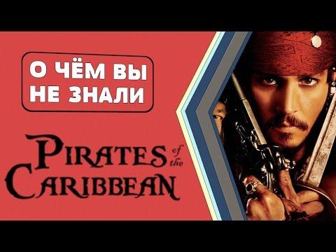 24 faktů, které jste o prvních Pirátech z Karibiku nevěděli