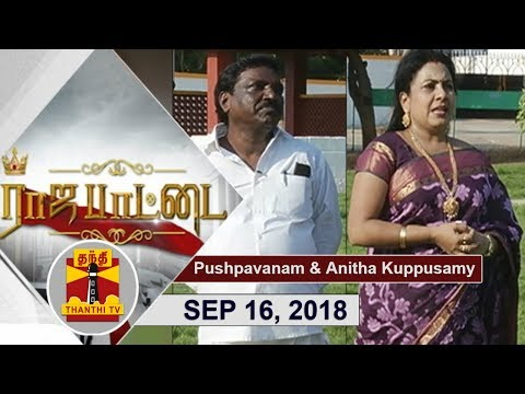 Video (16/09/2018) Rajapattai  | Exclusive Interview With Pushpavanam & Anitha Kuppusamy | Thanthi TV download in MP3, 3GP, MP4, WEBM, AVI, FLV January 2017