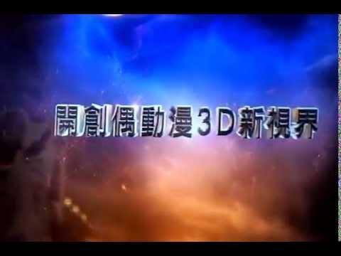 【奇人密碼:古羅布之謎】-預告片搶鮮版-3D