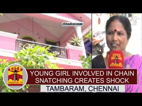 Young-Girl-involved-in-Chain-snatching-gang-creates-shock-among-People-Thanthi-TV