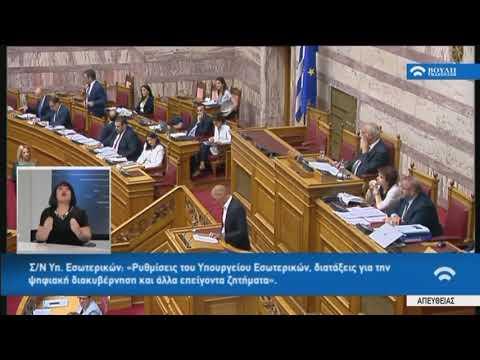 """Γ.Βαρουφάκης (Πρόεδρος """"ΜέΡΑ25"""")(Ρυθμίσεις του Υπουργείου Εσωτερικών)(07/08/2019)"""