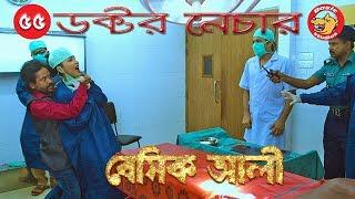 Bangla Natok 2018: Basic Ali-55 | Natok New 2018 | Bangla Comedy Natok 2018