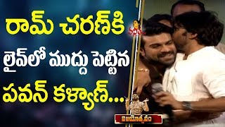Video Pawan Kalyan Kiss to Ram Charan @ Rangasthalam Vijayotsavam || Success Meet || Samantha MP3, 3GP, MP4, WEBM, AVI, FLV April 2018