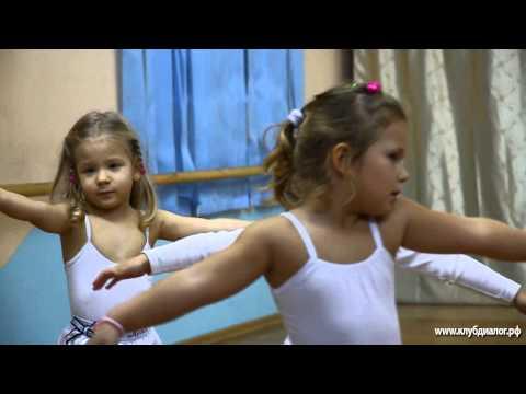 КЛУБ \ДИАЛОГ\ - Занятия хореографией для детей