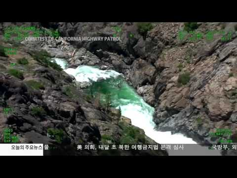급류 휩쓸린 수영객 헬기 구출 6.28.17 KBS America News