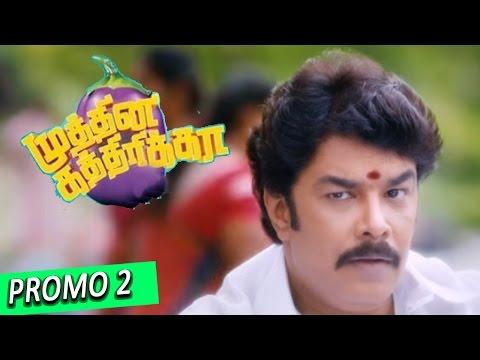 Muthina Kathirikai Tamil Movie Teaser
