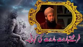 SabWap CoM Story Of Angels Harut And Marut urdu full download video download mp3 download music download