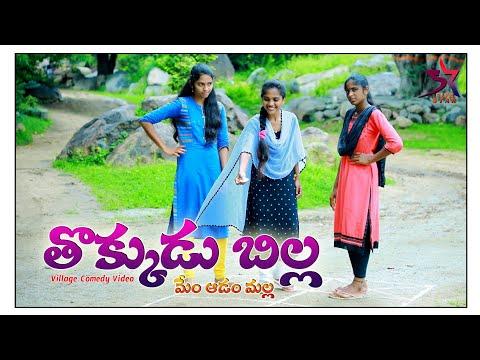 Thokkudu Billa ( memu adam malla ) // Village Comedy Video // 5 Star Laxmi