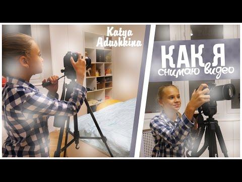 Как я снимаю видео//Катя Адушкина - DomaVideo.Ru