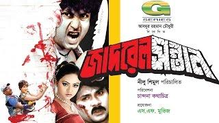 Video Jadrel Sontan | HD1080p |  Amin Khan |  Nodi | Alexender Bow | Bangla Movie MP3, 3GP, MP4, WEBM, AVI, FLV Desember 2018