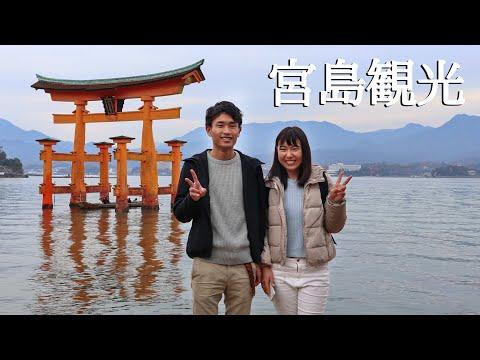 【14:広島】宮島観光!美味しい牡蠣はどこ?【バンライフで日 …
