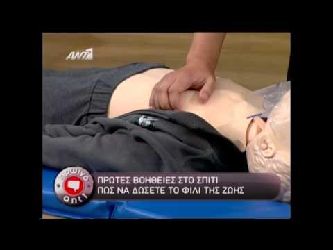 Πώς κάνουμε Καρδιοαναπνευστική Αναζωογόνηση (ΚΑΡΠΑ) σε παιδιά και βρέφη